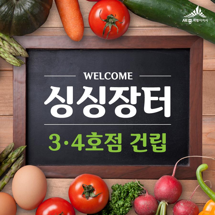 20190415_싱싱장터_00.