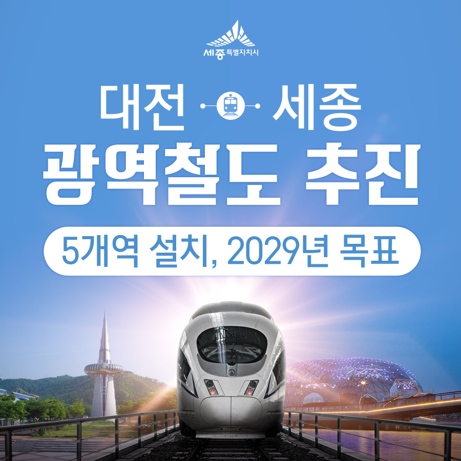 20190423_광역철도_01.