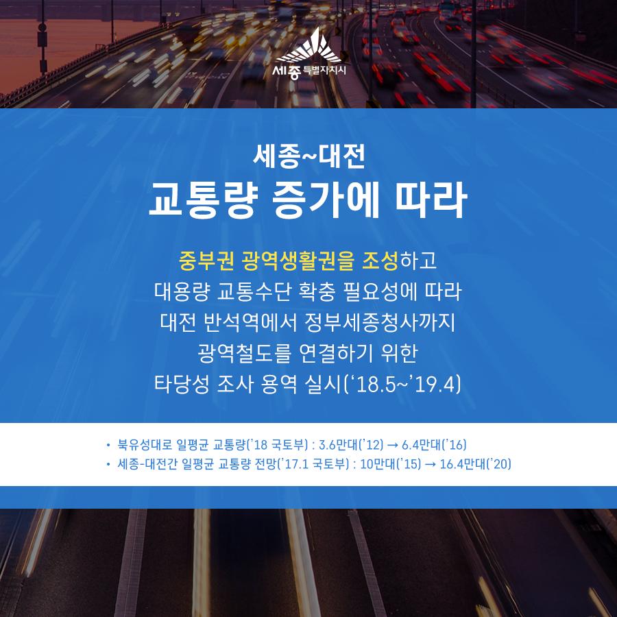 20190423_광역철도_02.