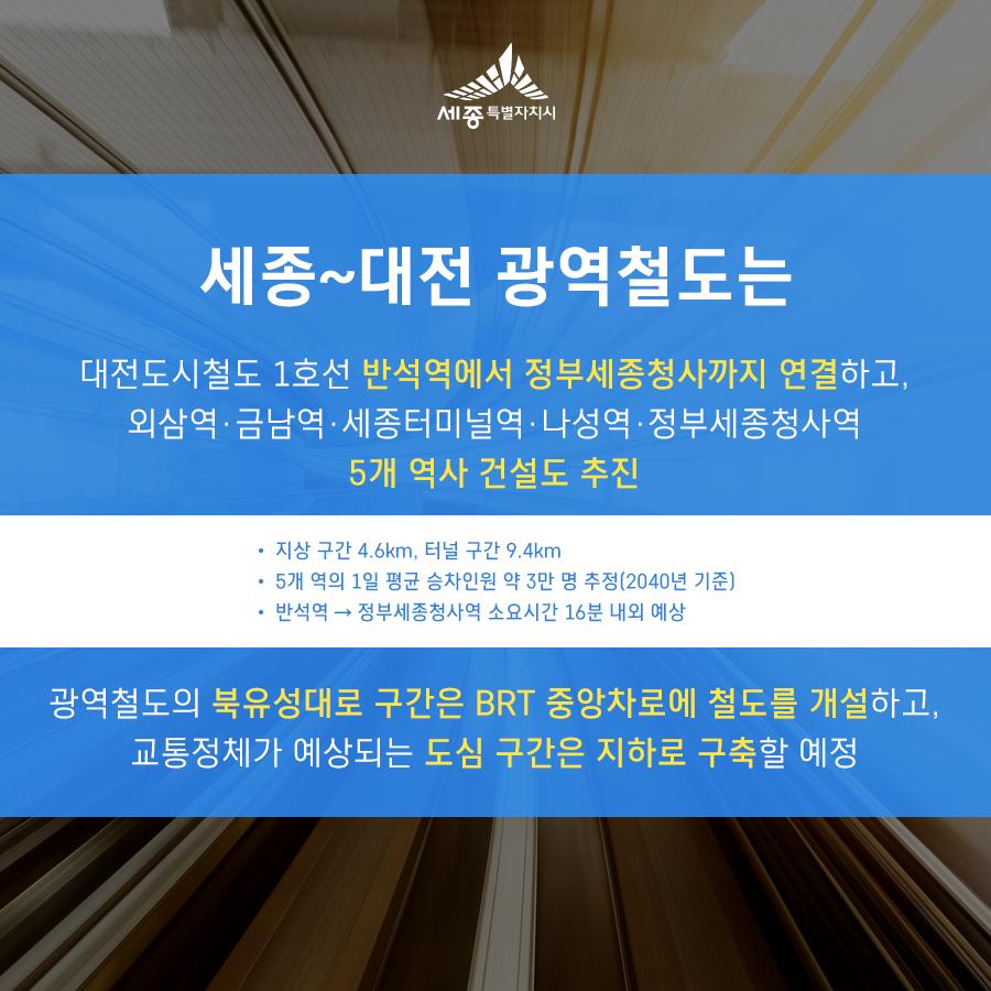 20190423_광역철도_03.