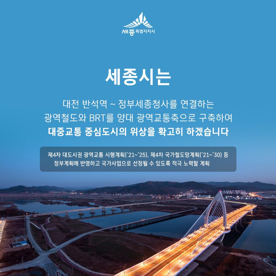 20190423_광역철도_04.