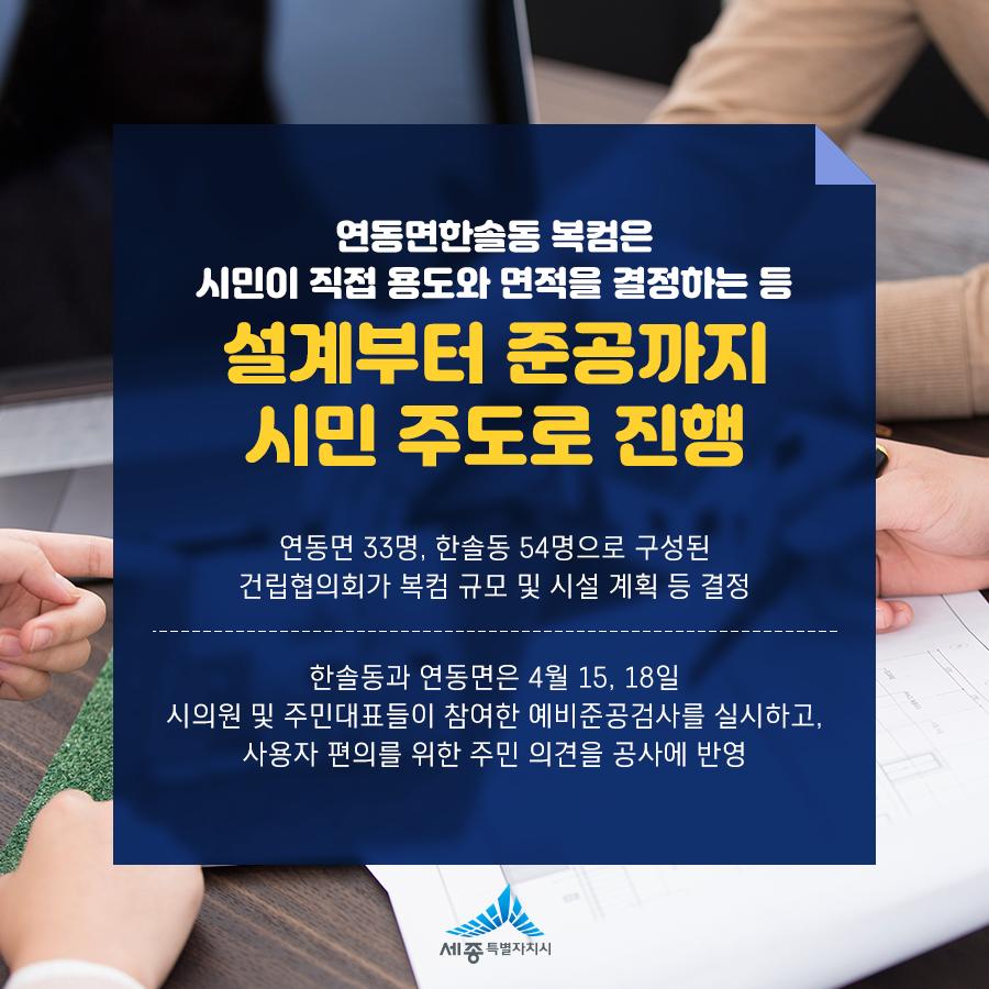 20190430_복컴_03.