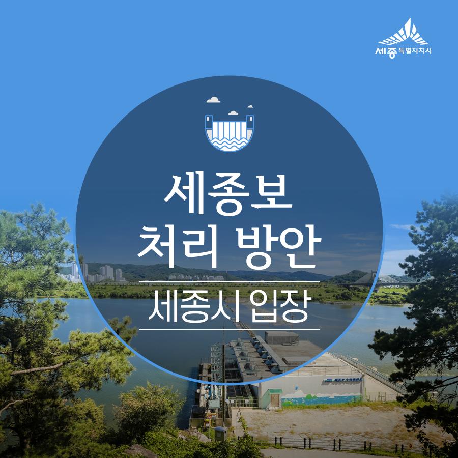 20190503_세종보_01.