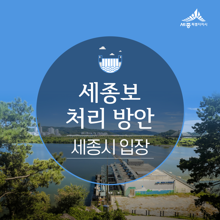 20190503_세종보_05.