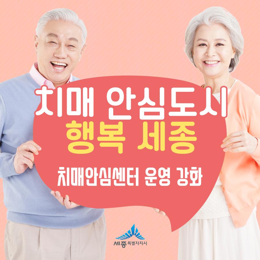 20190516_치매안심센터_01.