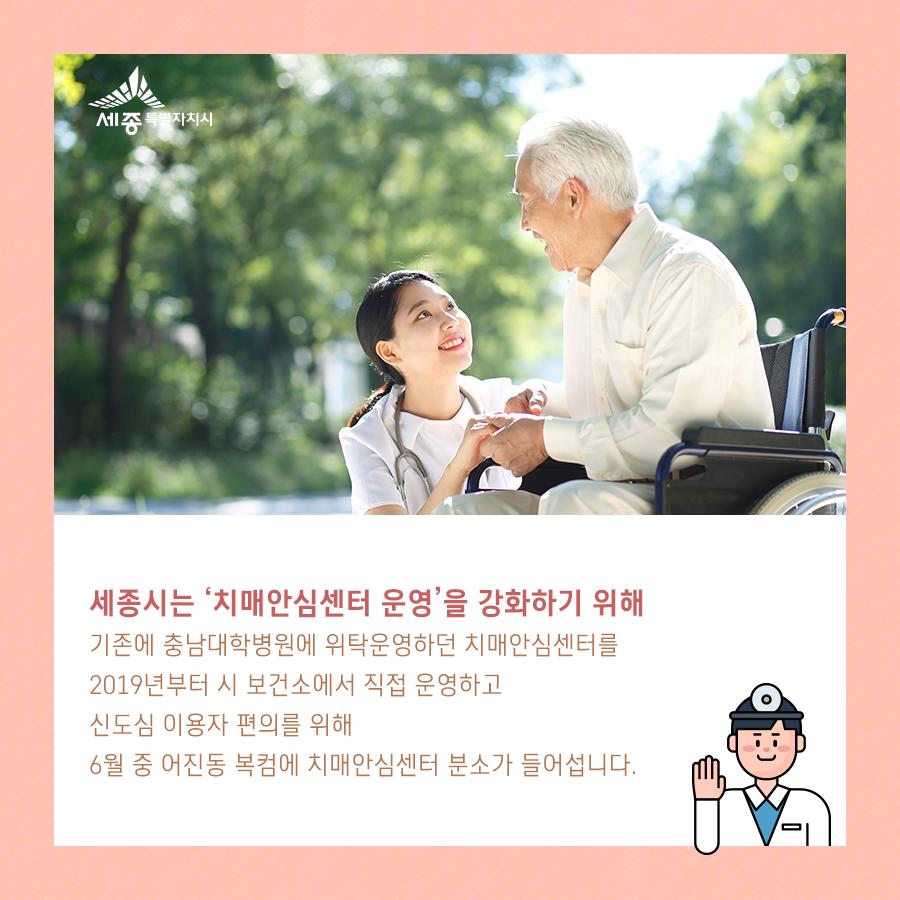 20190516_치매안심센터_02.