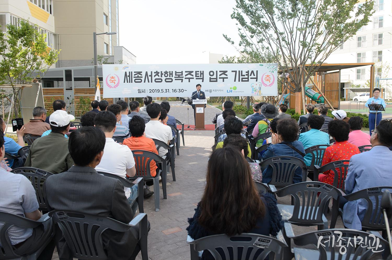 2019.5.31 서창행복주택 입주 기념식 (2).