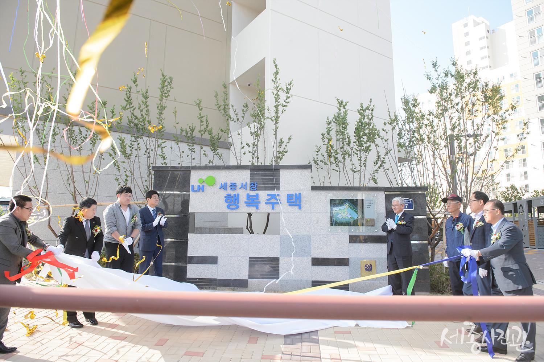 2019.5.31 서창행복주택 입주 기념식 (8).