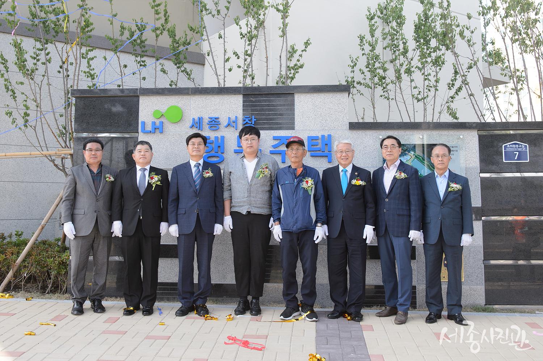 2019.5.31 서창행복주택 입주 기념식 (9).