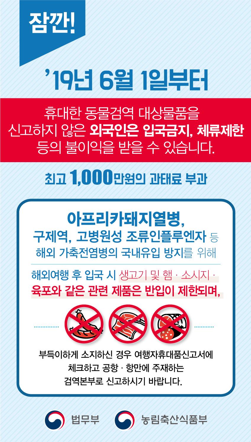 불법축산물 반입 과태료 이미지