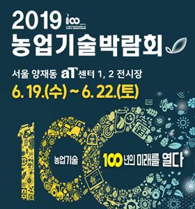 2019 농업기술박람회 [이미지]