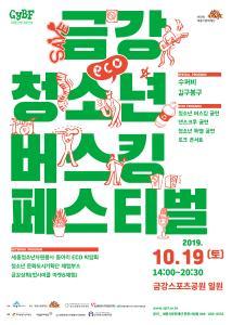 2019 금강청소년버스킹 페스티벌 (GYBF) _포스터