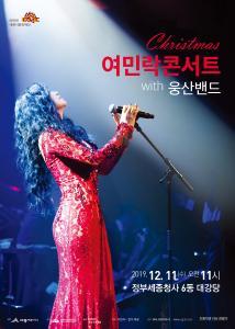 크리스마스 여민락콘서트 with 웅산밴드 _포스터