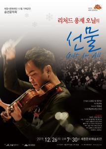 12월 기획공연리처드 용재 오닐의 '선물' _포스터