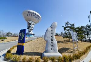 세계16번째, 아시아 3번째, 국내유일 우주측지관측센터
