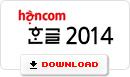 한컴오피스 2014 Viewer 다운로드